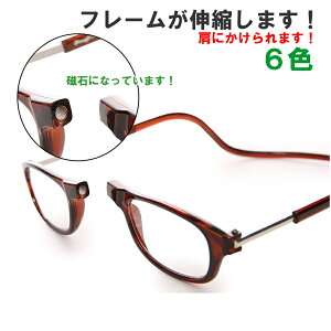 老眼鏡 首掛け マグネット 磁石 リーディンググラス 肩にかける おしゃれ 6色 男女兼用 シニアグラス