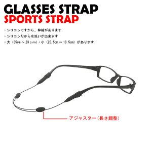 メガネストラップ スポーツバンド メガネのずれ落ち防止 シリコン 大人 子供 老眼鏡 メガネチェーン