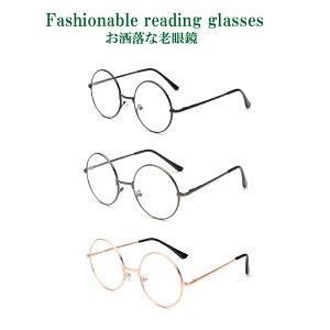 お洒落 おしゃれ 老眼鏡 軽い 丸メガネ ブラック シルバー ゴールド メンズ レディース リーディンググラス シニアグラス 父の日 祖父 祖母 誕生日 プレゼント