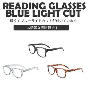 お洒落 老眼鏡 ブルーライトカット 軽い メンズ レディース リーディンググラス シニアグラス 父の日 祖父 祖母 誕生日 プレゼント