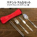 キャンプ 食器セット カトラリーセット ナイフ フォーク 箸 スプーン ステンレス アウトドア 災害 専用ケー…