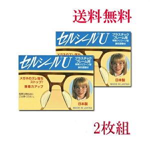 セルシールU LLサイズ 2枚入 メガネサングラスのずれ落ち防止 何枚買っても送料無料