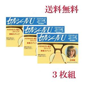 セルシールU LLサイズ 3枚入 メガネサングラスのずれ落ち防止 何枚買っても送料無料