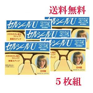 セルシールU LLサイズ 5枚入 メガネサングラスのずれ落ち防止 何枚買っても送料無料