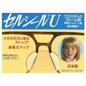 セルシールU Lサイズ メガネサングラスのずれ落ち防止 1枚入 何枚買っても送料無料