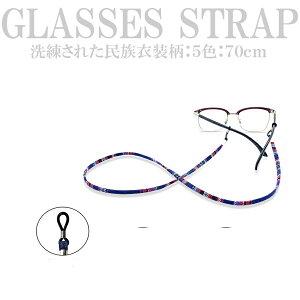 メガネ ストラップ 老眼鏡 和柄 民族衣装 お洒落 70cm 綿 グラスコード おしゃれ メンズ レディース