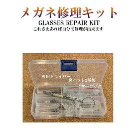 メガネ修理キット ねじ ドライバー すべり止め ずれ落ち防止 専用ケース 修理 工具 老眼鏡 サングラス 時計