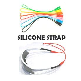 シリコン製のスポーツメガネ バンド シリコンストラップ 送料無料 フィッチのようにはめ込むだけ メガネコード メガネチェーン サングラスホルダー