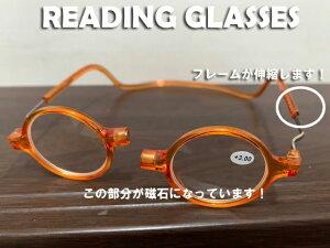 丸眼鏡 おしゃれ 老眼鏡 首掛け マグネット 磁石 リーディンググラス 肩にかける おしゃれ 6色 男女兼用 シニアグラス