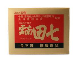 雲南田七 2g×30袋 健康補助食品 田七人参 マルタカパルス