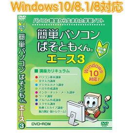 簡単パソコンぱそともくん エース3 パソコン教材 PC教材
