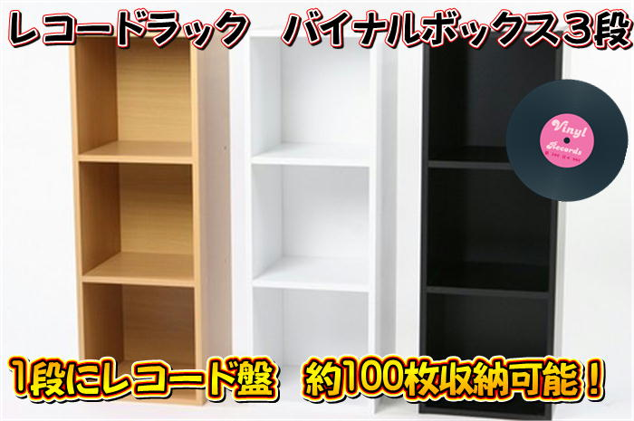 IKO レコードボックス バイナルボックス 3段 LPレコード 棚 レコードラック