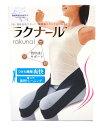正規品 ラクナール 腸腰筋リラックスベルト 黒 トップ通商 腰ベルト 男女兼用