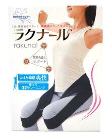 正規品 ラクナール 腸腰筋リラックスベルト S/M/Lサイズ 黒 トップ通商 腰ベルト 男女兼用