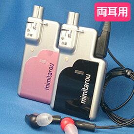 みみ太郎 イヤホン型集音器 SX-011-2 両耳用 シマダ製作所 耳太郎 聴こえサポート ブラック/サーモンピンク