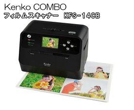 Kenko COMBO フィルムスキャナー KFS-14CB ケンコー コンボ 35mm判フィルム/110ネガフィルム/写真プリント対応