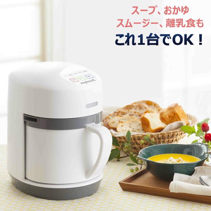 スープリーズR ZSP-4 ゼンケン zenken 全自動 野菜スープメーカー 多機能 離乳食 介護食 zsp4