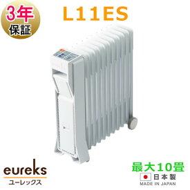 3年保証 ユーレックス eureks オイルヒーター 最大10畳 LF11ES アイボリーホワイト(IW) 暖房器具 日本製 ※代引不可