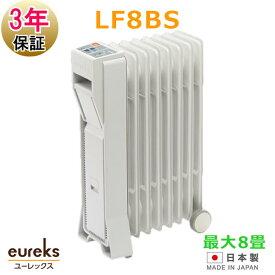 3年保証 ユーレックス eureks オイルヒーター 最大8畳 LF8BS アイボリーホワイト(IW) 暖房器具 日本製 ※代引不可