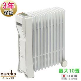 3年保証 ユーレックス eureks オイルヒーター 最大10畳 LFX11EH アイボリーホワイト(IW) 暖房器具 日本製 ※代引不可
