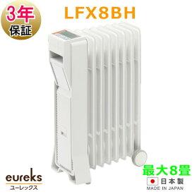 3年保証 ユーレックス eureks オイルヒーター 最大8畳 LFX8BH アイボリーホワイト(IW) 暖房器具 日本製 ※代引不可