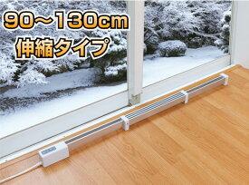 ゼンケン 新型 窓下ヒーター2 ZK-130 90〜130cm 伸縮式 結露防止 トイレ 脱衣所 暖房器具 日本製 zenken