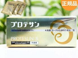 プロテサンS 1.5g×45包 FK-23 FK23 protesun ニチニチ製薬 乳酸菌含有食品 サプリメント エンテロコッカス フェカリス菌 サプリ