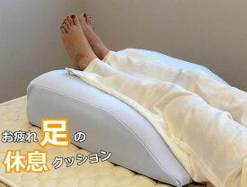 お疲れ足の休息クッション ルナール 足上げ枕 足枕 フットピロー 日本製 足置き むくみ ※代引き不可