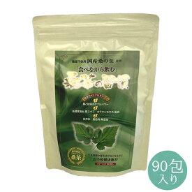 桑茶の習慣 ティーバッグタイプ 1.8g×90包入 無農薬 国産桑の葉使用 桑の葉茶 桑と緑茶のWパワー 桑郷