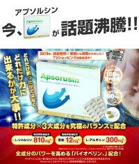 アプソルシン増大サプリ180粒メンズサプリメントapsorusinバイオペリン配合新聞掲載送料無料