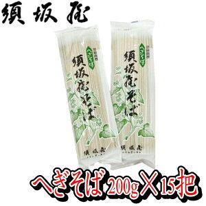 越後小千谷 須坂屋 へぎそば 200g×15把 つゆなし 乾麺 手振り蕎麦 ※代引き不可