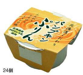 北海道 こだわりぷりん パンプキン 108g 24個入り 長期常温保存可 お取り寄せ スイーツ