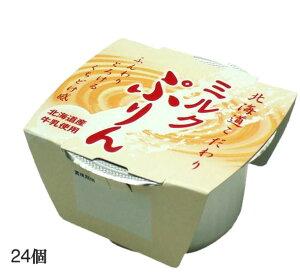 北海道 こだわりぷりん ミルク 100g 24個入り 長期常温保存可 お取り寄せ スイーツ