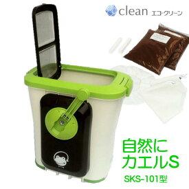 エコクリーン 自然にカエル S 基本セット SKS-101型 バイオ式 生ごみ処理機 手動 バケツ 自治体 助成金対象 ※代引き不可