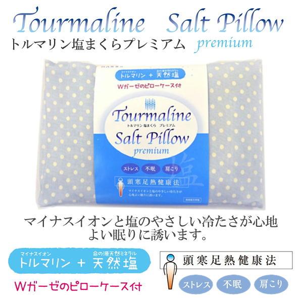 トルマリン塩まくら プレミアム Wガーゼピローケース付き マース ひんやり 冷感寝具