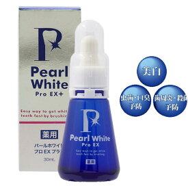 Pearl White pro 薬用パールホワイトプロ EXプラス 30mL ホワイトニング 液体歯磨き