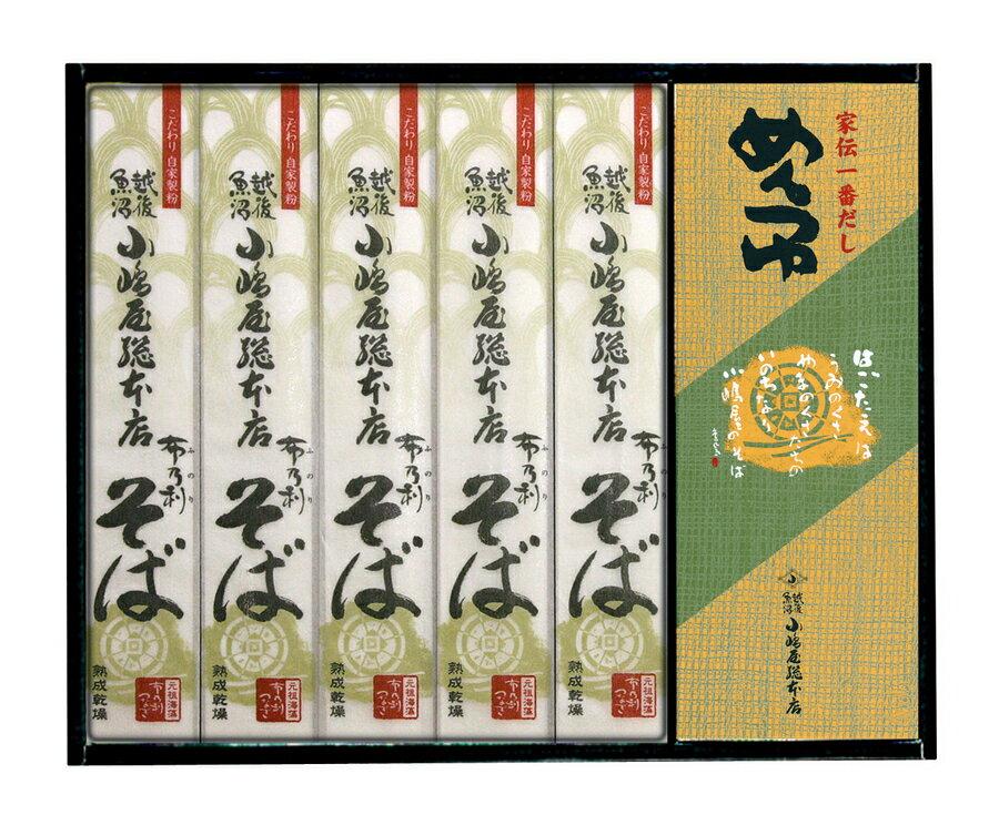 新潟 へぎそば 【小嶋屋総本店】布乃利そば200g×5袋 乾麺 つゆ付き K-5T ギフト 化粧箱入り ※こちらの商品はのし対応可能です。