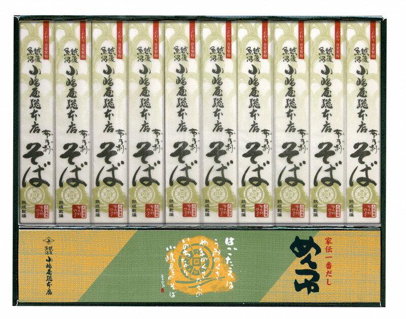 新潟 へぎそば【小嶋屋総本店】布乃利そば200g×10袋 乾麺 つゆ付き K-10T ギフト 化粧箱入り ※こちらの商品はのし対応可能です。