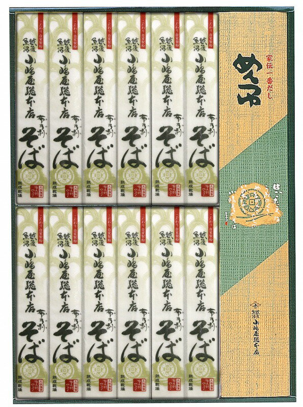新潟 へぎそば 【小嶋屋総本店】布乃利そば 200g×12袋 乾麺 つゆ付き K-12T ギフト 化粧箱入り ※こちらの商品はのし対応可能です。
