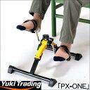 ペダルエクササイザー PX-One ピーエックスワン ユーキトレーディング (イエロー ブルー ピンク グリーン)正規品