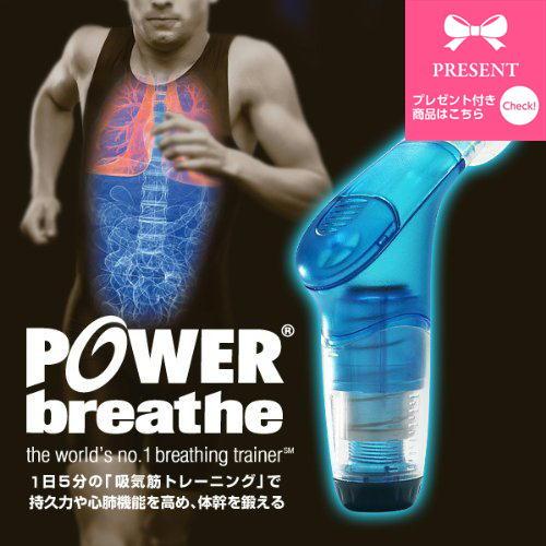【W特典付き】ポイント10倍+おまけ パワーブリーズプラス POWER breathe Plus 呼吸筋トレーニング器具 肺機能強化 日本正規品