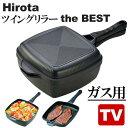 Hirota ツイングリラー the BEST ガス用 ブラック マルチ鍋 ベスト 廣田 フライパン 深型フラットパン