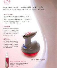 【W特典付き】PurePulseslimピュアパルススリムマルタカ・パルスビューティ/エステ/スリミング/部分痩せ/全身美容機器正規品ポイント+クオカード\1000分のプレゼント