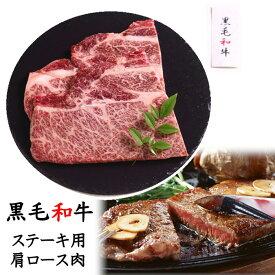 黒毛和牛 ステーキ肉 肩ロース 150g×2枚 浜松 ステーキ用 和牛 ギフト 冷凍便 JB91220 ※代引き不可