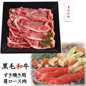 黒毛和牛 すきやき肉 肩ロース 200g 浜松 和牛 すき焼き用 ギフト 冷凍便 JB91202 ※代引き不可