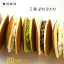 西盛屋 どら焼き 20個入り 詰め合わせセット 5種類 長岡 銘菓 和菓子 ギフト おとり寄せ スイーツ