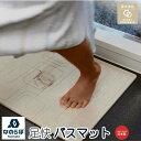 クーポンあり!珪藻土 UB足快バスマット バブル グラフィック プレーン 無地 レギュラーサイズ 日本製 浴室 バスマッ…