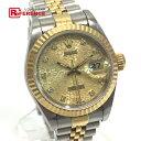 ROLEX ロレックス 69173G レディースウォッチ 時計 デイトジャスト オイスターパーペチュアル 10Pダイヤ W番 腕時計 S…
