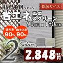 オーニング/紫外線カット(UVカット率90%)/遮光率90%/日よけ効果抜群/省エネ エコスクリーン 巾90cm×丈約180cm