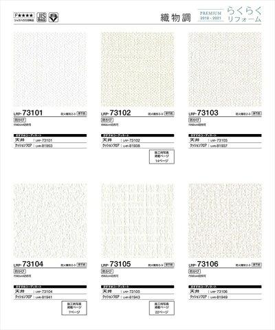国産壁紙(クロス)/のりなし/リリカラ/らくらくリフォームPREMIUM2018?2021:織物調/15ページ/メーカー品番:LRP-73102/白系/織物調/準不燃/防かび/領収書対応可